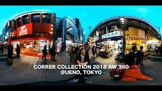 [美容室動画ASSORT] CORRER COLLECTION 2018 AW 360