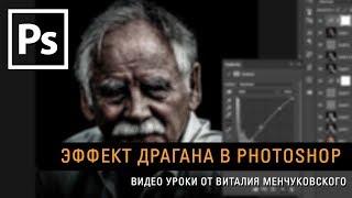 Эффект Драгана в Photoshop || Уроки Виталия Менчуковского