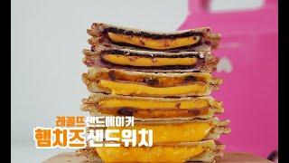 레꼴뜨 햄치즈샌드위치 레시피 포켓샌드위치로 만드는법