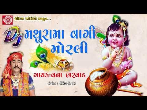 Dj Titoda ||Mathurama Vagi Morli ||Vana Bharvad ||Janmastmi Special 2018