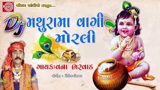 Dj Titoda   Mathurama Vagi Morli   Vana Bharvad   Janmastmi Special 2018