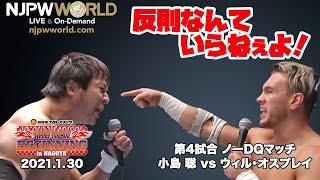 1月6日(火)TOKYO DOME CITY HALL大会でオーカーンが天山の首を破壊したことから勃発した両チームの抗争は日に日に激化!1月25日(月)後楽園大会では、 ...