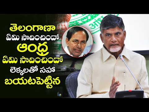 CM Chandrababu Naidu Revealed Development facts of Telangana and Andhra Pradesh | KCR Comments | TT