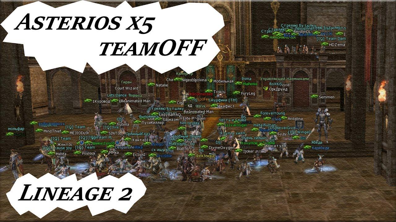 Ситуация на Asterios x5. teamOFF - в бой!!! - YouTube