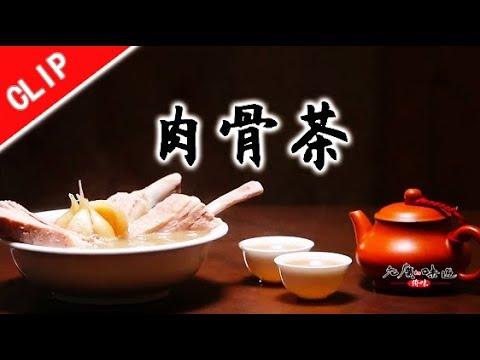 老广的味道第4季 侨味 | 新加坡 似茶非茶,一碗走向世界的茶汤:肉骨茶