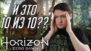 ЧЕСТНЫЙ ОБЗОР HORIZON ZERO DAWN - ЧТО НЕ ТАК С ЭТОЙ ИГРОЙ?