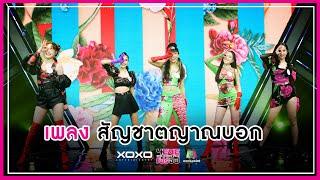 สัญชาตญาณบอก - ตาออม อ๊ะอาย โจริญ แฮนน่า โมบายล์ [Trainees Group B2] | 4EVE Girl Group Star