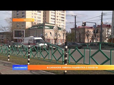 В Саранске умерла пациентка с COVID-19