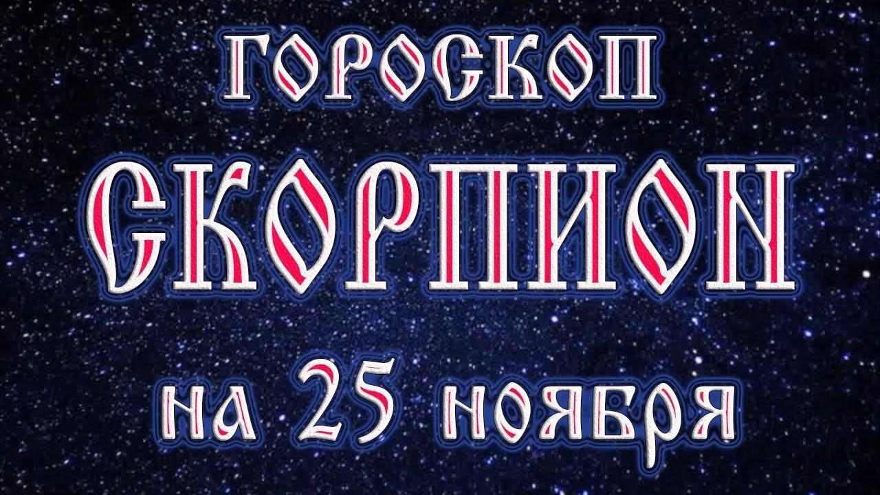 скорпион прогноз на 25 ноября