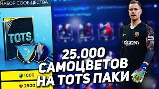 ПОТРАТИЛИ 20 000 САМОЦВЕТОВ НА TOTS В FIFA MOBILE