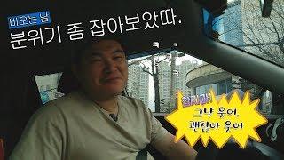 우울한 날 기분 업시키는 방법 (feat. 자막)