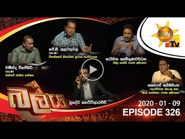 Hiru TV Balaya | Episode 326 | 2020-01-09