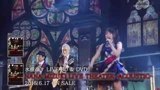 水樹奈々、2015年6月17日リリースのLIVE Blu-ray/DVD『NANA MIZUKI LIVE...
