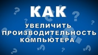 КАК Увеличить Производительность Компьютера(Advanced SystemCare 7 Pro http://rutracker.org/forum/viewtopic.php?t=4575054 Game Booster http://ru.iobit.com/gamebooster/ Vkontakte: ..., 2013-06-10T11:20:49.000Z)