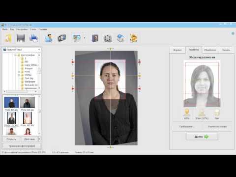 Программа для редактирования фото на документы