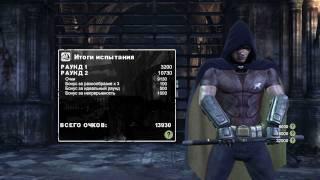 Batman Arkham City:Робин. Испытание:Выживает сильнейший.