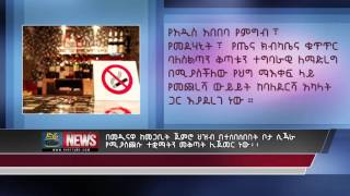 Addis Ababa bans smoking in public areas starting from next month