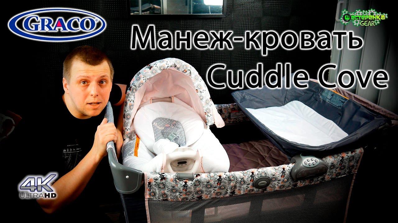 Hauck Dream'n Play Plus - манеж-кровать (Хаук Дрим) - YouTube