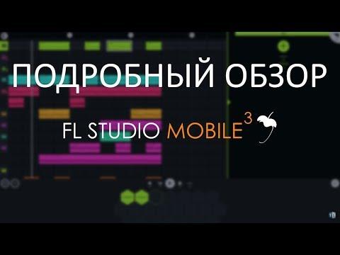 Подробный обзор FL Studio Mobile 3. Как писать музыку в FL Studio Mobile