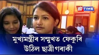 Student of Handique Girls College breaks into tears in Assam Assembly