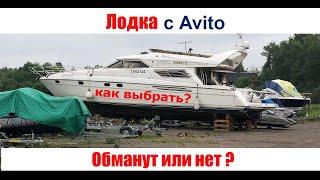 лОДКА с АВИТО. Обманут или нет?  Подбор лодки. Как выбрать и купить лодку или катер?