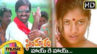Hai Re Hai Music Video | Sindooram Telugu Movie Video Songs | Ravi Teja | Sanghavi | Krishna Vamsi