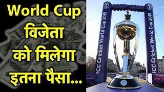 #WorldCup2019: वर्ल्ड कप विजेता को मिलेगी टूर्नामेंट के इतिहास की सबसे बड़ी इनामी राशि | Sports Tak