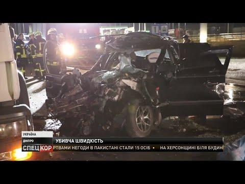 СПЕЦКОР | Новини 2+2: Зросла кількість жертв аварії в Дніпрі – загалом померло 3 людини