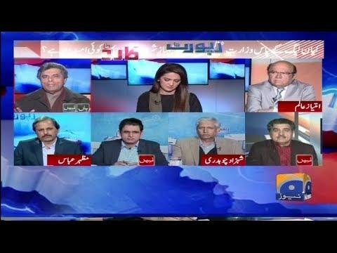 Report Card - 21-December-2017 - Geo News