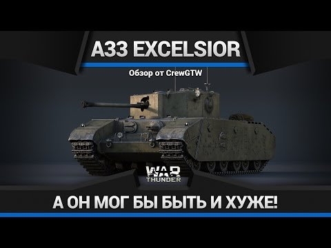 МАЭСТРО A33 Excelsior в War Thunder [РБ]