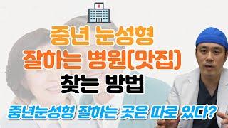 [모티브 성형외과] 중년 눈성형 잘하는 병원(맛집) 찾…