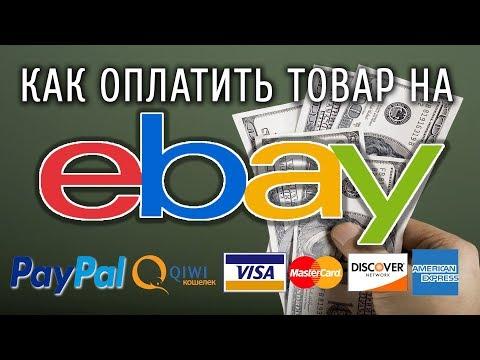 Оплата товара на Ebay   Payment For Items On Ebay   Сделай сам