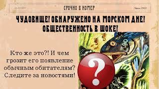 Буктрейлер к произведению М.Горького ''Случай с Евсейкой''