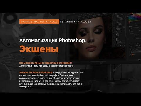 ✅ Автоматизация Photoshop. Экшены.
