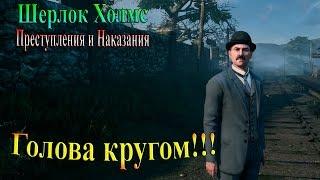 Шерлок Холмс Преступления и наказания - часть 6 - Голова кругом!!!