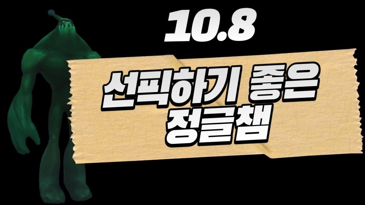 (요청) 10.8 선픽하기 좋은 정글챔피언