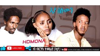 HDMONA - ኣያ ሰሎሙን ብ ብርሃነ ተወልደ (ኣያ) Aya Solomon by Berhane Tewelde (Aya) - New Eritrean Drama 2019