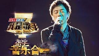 我是歌手-第二季-第3期-张宇《袖手旁观》-【湖南卫视官方版1080P】20140117