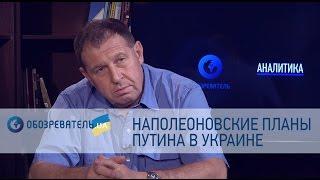 Илларионов раскрыл наполеоновские планы Путина в Украине