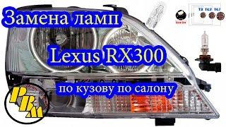 Про все лампочки LEXUS RX300 какие и как менять