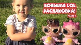 Лялька LOL велика розпакування! | Підробка копія| Частина 3