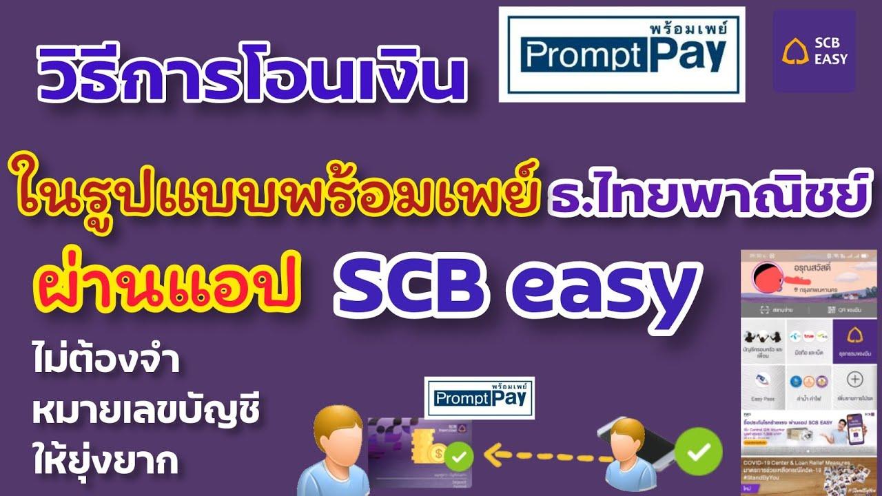 โอนเงินพร้อมเพย์ SCB easy ไทยพาณิชย์