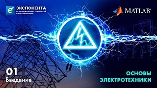 Основы электротехники. 01. Введение