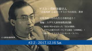 What's New! NAXOS - 2017.12.16 ゲスト: 菅野冬樹さん(後編) [OTTAVA Navi]