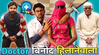 Dr. Binod Hilanewala || Binod Dawakhana || Gupt Gyan Clinic || Morna Entertainment