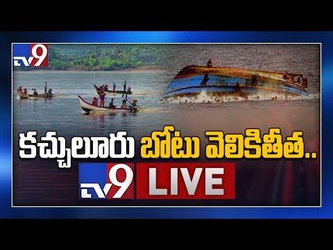Boat Extraction LIVE : గోదావరిలో బోటు వెలికితీత - TV9 Exclusive