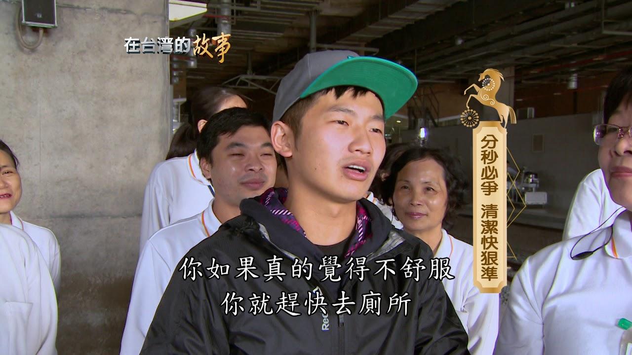 【新北】好青年的奇幻漂流 在臺灣的故事第730集20140128 - YouTube