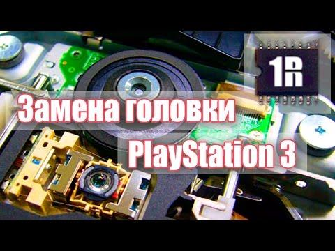 Инструкция По Разборке Корпуса Sony Playstation 3