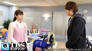 酔って寝ていた黒沢(DEAN FUJIOKA)に初キスを奪われたミチコ(深田恭子)...