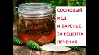видео Еловое эфирное масло и его применение в народной медицине